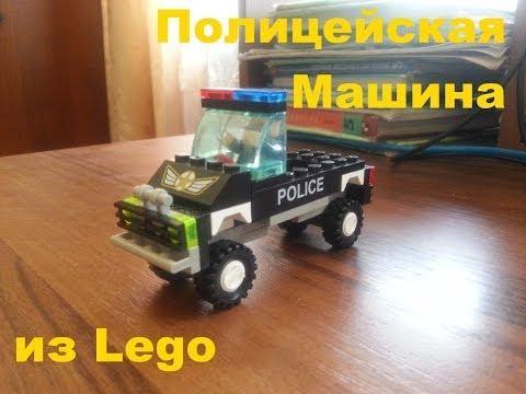 Лего полицейская машина как сделать