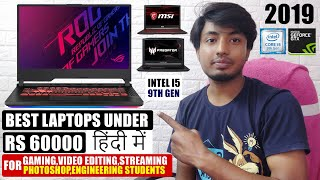 Top Laptops Under Rs 60000 in India. (August 2019)