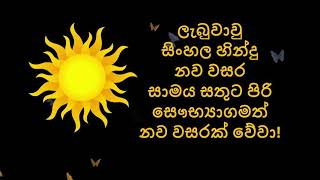 sinhala hindu new year wishes
