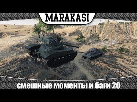 World of Tanks смешные моменты и баги 20