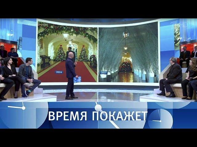 Тайный сговор России иСША? Время покажет. Выпуск от01.12.2017