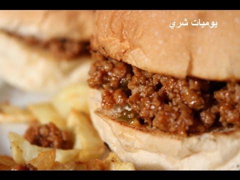 طريقة عمل ساندوتش لحم الحار (تشيلي بيف)