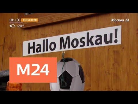 Как футбольные болельщики покоряют российские дороги - Москва 24