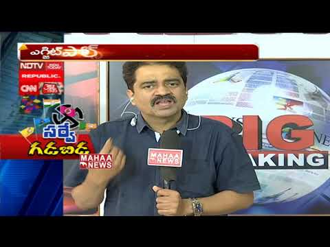 More Details On Telangana Assembly Election 2018 Result | Telangana Polling | Mahaa news