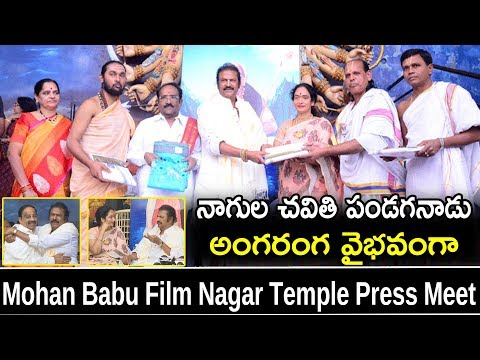 Celebrities Film Nagar Temple Press Meet || Mohan Babu, Paruchuri, Chiranjeevi | Tollywood Book