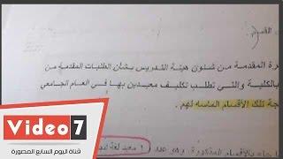 بالفيديو..مواطن يشكو عميد«أداب كفر الشيخ» لـ«السيسى»:«زور شهادة بنتى و عين بنته»
