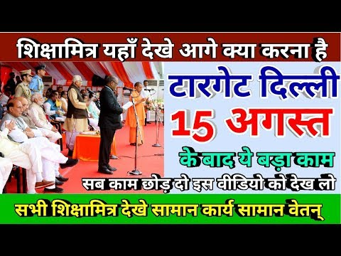 15 August Latest शिक्षामित्रों के लिए Big News| Shiksha Mitra latest news | latest News today | 2018