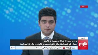 MEHWAR: U.S's Concerns Over Russia's Contact With Taliban Discussed