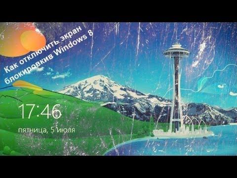 Видео как снять блокировку Windows 8