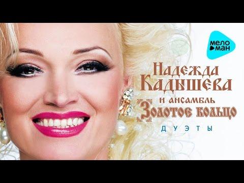 Надежда КАДЫШЕВА - Дуэты (Альбом 2016)