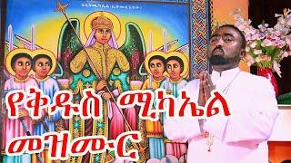 Ethiopian Orthodox Tewahdo Mezmur (Des alegn) Zemari Birhanu