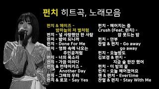 Download 펀치 히트곡, 노래모음/ 20곡/ 광고없음 Mp3/Mp4