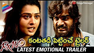 RX 100 Movie Latest Trailer | #RX100 Emotional Trailer | Kartikeya | Payal Rajput | Telugu FilmNagar