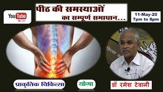 Back Pain (पीठ दर्द) व Sciatica (साइटिका के दर्द) में प्राकृतिक उपचार अपनाएं - डॉ रमेश टेवानी