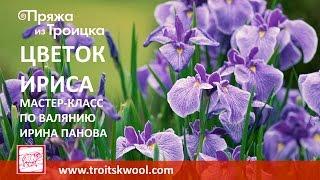 мастера фото цветок