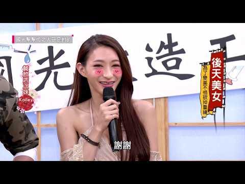 台綜-國光幫幫忙-20181102 後天美女!為了變美不惜砍掉重練!
