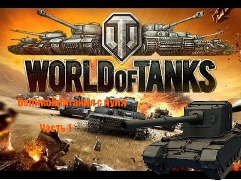 World of Tanks - Великобритания с нуля - Часть 1 - Маленький Пулеметчик