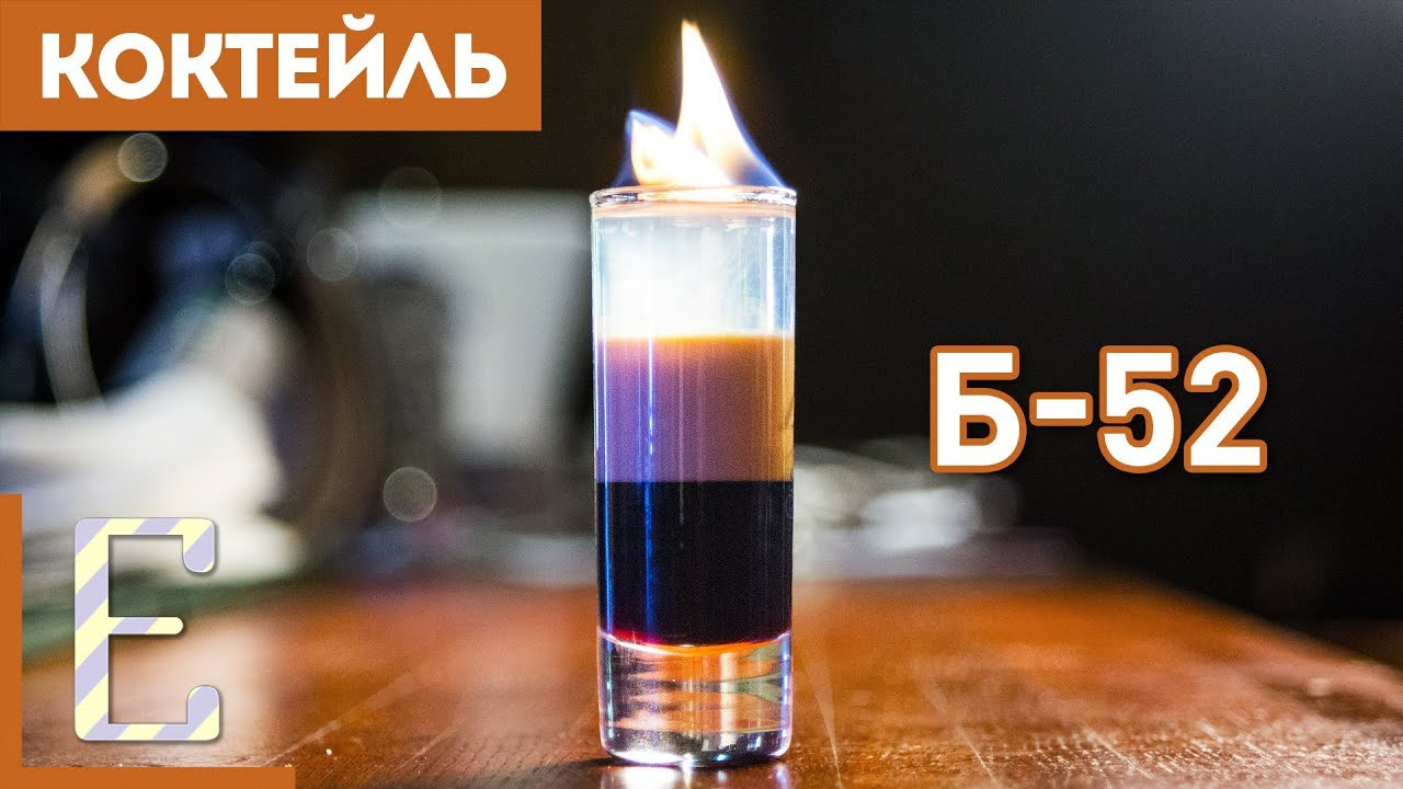 Б-52 — рецепт коктейля Едим ТВ - YouTube
