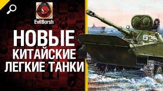 Новые китайские ЛТ - обзор от Evilborsh [World of Tanks]