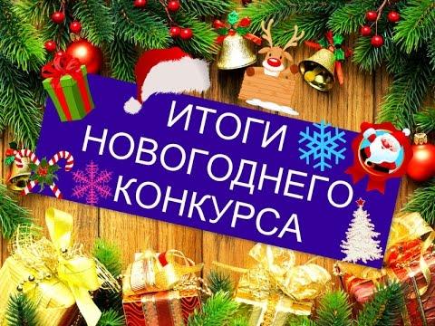 Новогоднее поздравления победителя лучше всех