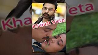 Vishwaroopam - Khaidi Veta Telugu Full Movie