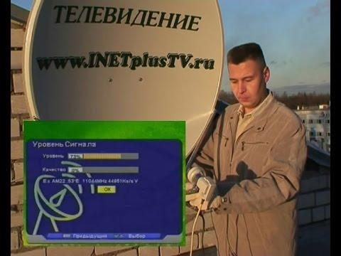 Настроить спутниковую антенну