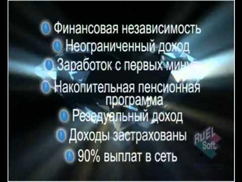 RuElSoft «СЕКРЕТЫ ИНТЕРНЕТ-БИЗНЕСА»!