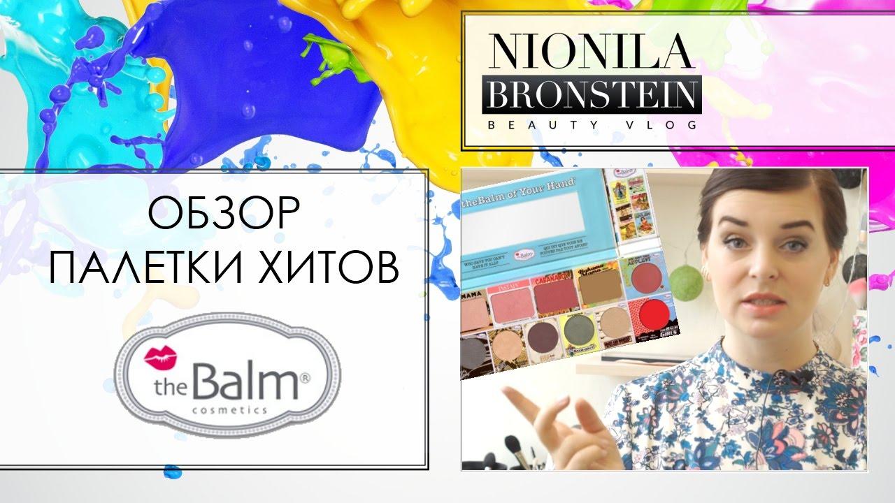 Обзор палетки in theBalm Of your hand + КОНКУРС по Украине