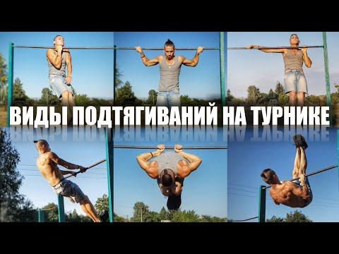 ВИДЫ ПОДТЯГИВАНИЙ НА ТУРНИКЕ от LvL 1 до LvL 80 и какие мышцы работают в каждом