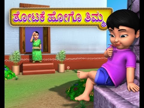 Thotake Hogu Timma - Kannada Rhymes 3d Animated video