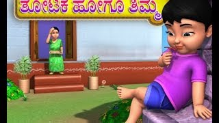 Come On Pappu - Thotake Hogu Timma - Kannada Rhymes 3D Animated