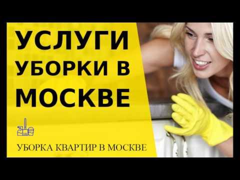 Услуги уборки в Москве