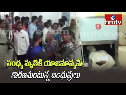 Victim Relatives Protest At Malla Reddy Engineering College Over Sandya Demise | hmtv