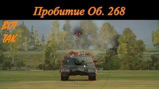 Пробитие, ИС-3 по Об.  268.