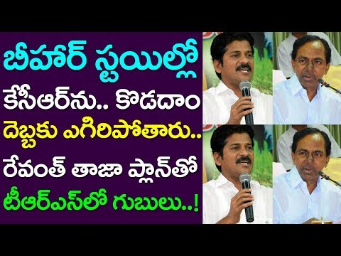 Revanth Reddy Master Plan On CM KCR| Telangana News| Take One Media | Congress | 2019 Election | KTR