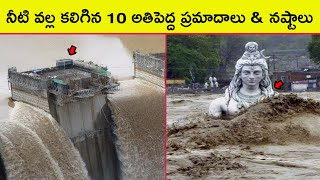 Top 10 Biggest Hazards and Losses Caused By Water | Interesting facts | BMC facts | Telugu