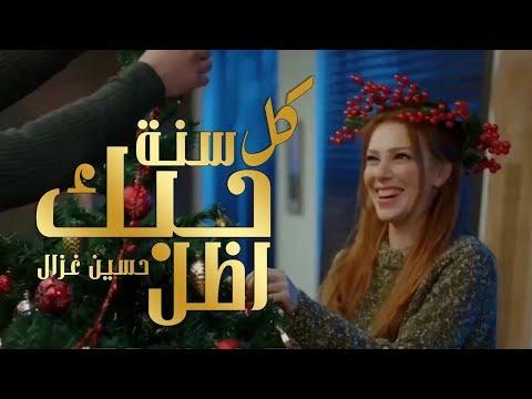 download lagu حسين غزال - كل سنة حبك � gratis