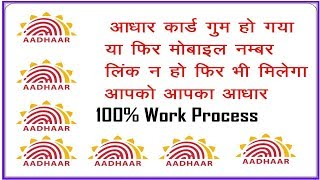 | How to Download Aadhar card | without registered Mobile number |  Real With Proof 100% | Jan 2019