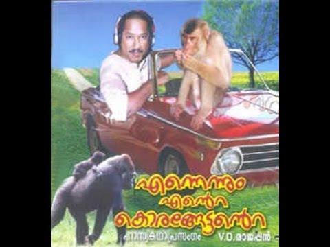 Ennennum Ente Korangettante - Vd Rajappan Kadhaprasangam(full) video
