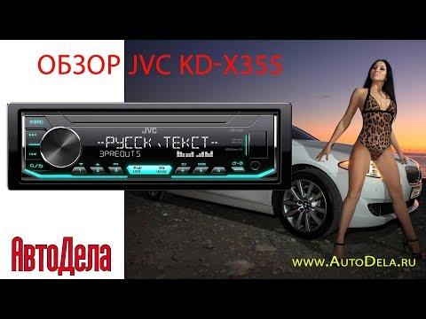 Обзор JVC KD-X355 – автомобильный USB-ресивер