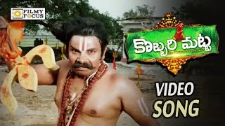 Kobbari Matta Movie Video Song || Shambo Siva Shambo Song || Sampoornesh Babu