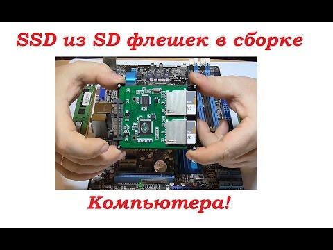 SSD из SD флешек в сборке компьютера.Установка ssd из флешек в компьютер.