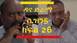 Dana Drama Season 5 Episode 26 | ዳና ድራማ ሲዝን 5 ክፍል 26