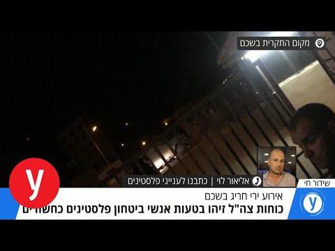 חילופי אש בשכם - דיווח אולפן של אליאור לוי