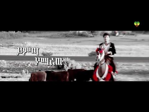 Wendi Mak - Yamarew Yimta - (offical Music Video) -new Ethiopian  Music 2015 video