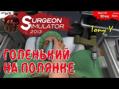 Surgeon Simulator 2013 - |ГОЛЕНЬКИЙ НА ПОЛЯНКЕ|