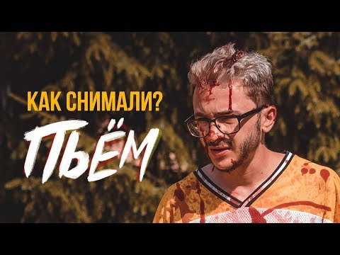 Как снимали Джарахов – ПЬЁМ / Backstage