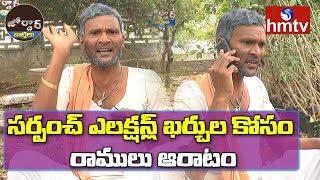 Village Ramulu Comedy | Ramulu Try To Contest As Gram Panchayat President | Jordar News | hmtv