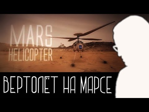Вертолёт на Марсе [Новости науки и технологий]