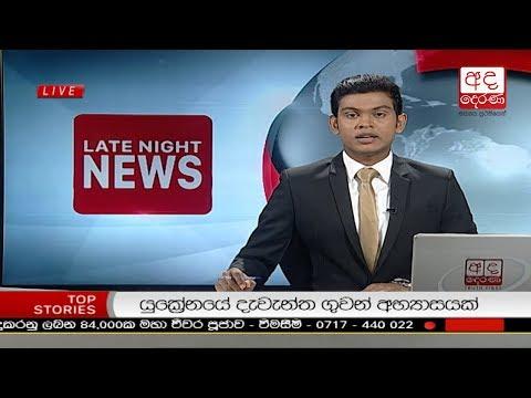 Ada Derana Late Night News Bulletin 10.00 pm - 2018.10.14